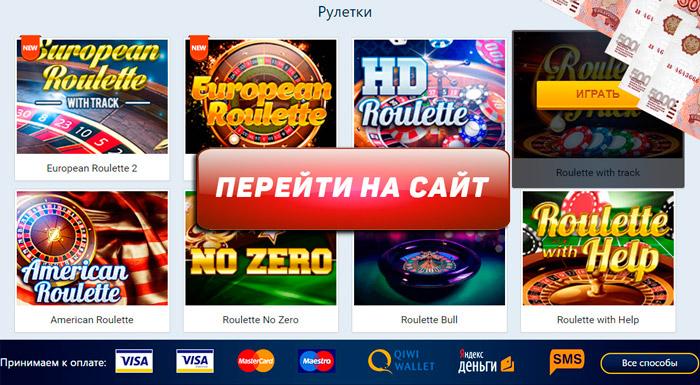 Игра в рулетку на деньги онлайн