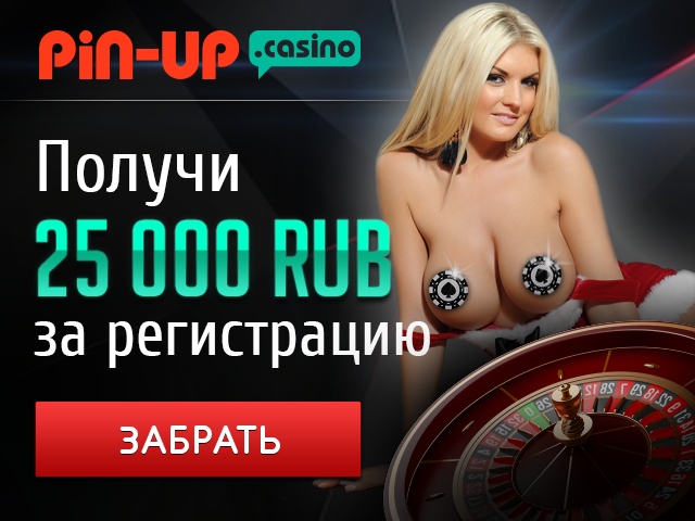 Пин пан казино