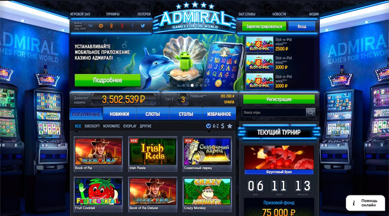 Скачать эмулятор игровые автоматы летитбит казино онлайн бесплатно клубничка