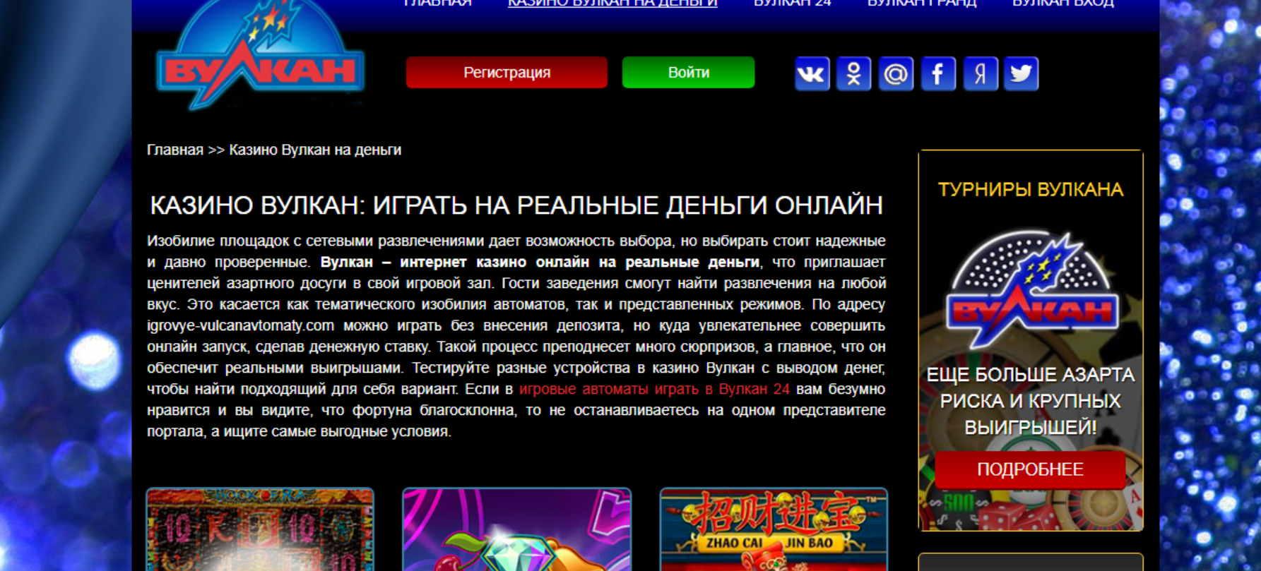 Игровые автоматы казино вулкан играть за деньги и бесплатно игровые автоматы воронеж