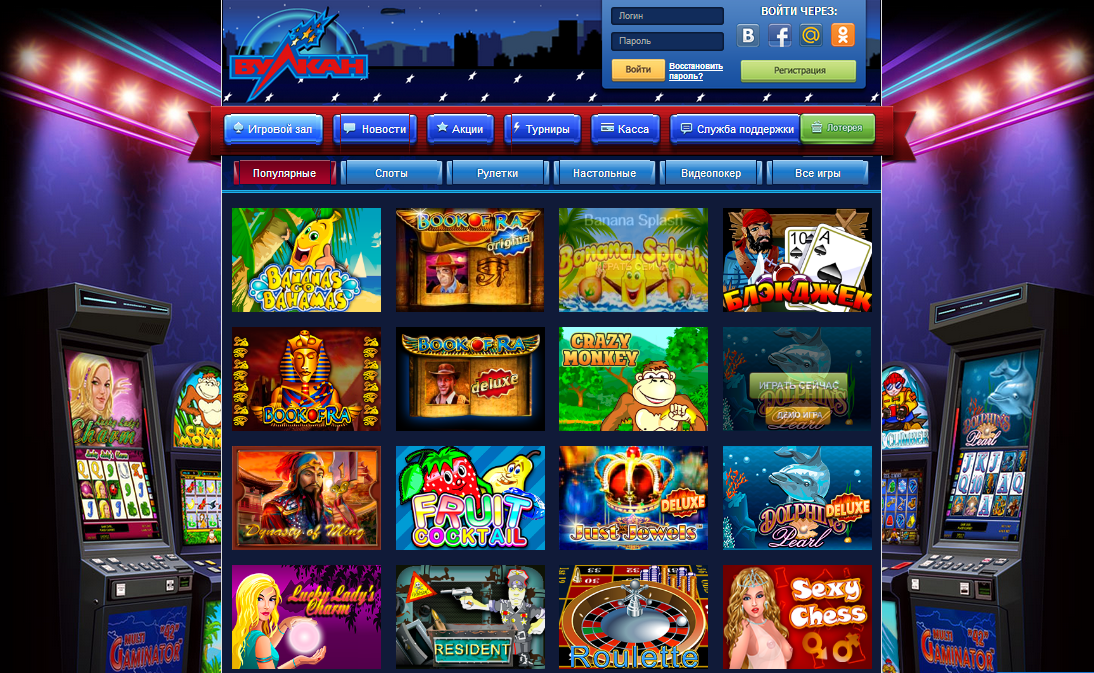 Игровые слот автоматы бесплатно онлайн игровая автоматы играть платно вулкан официальный сайт