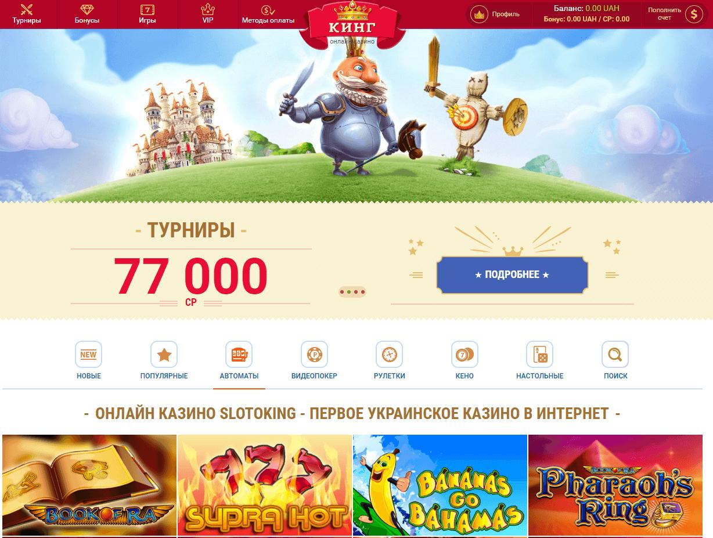 В казино тропез онлайн могут только